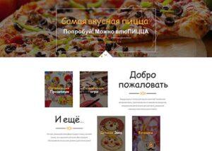 landing-page для піцерії