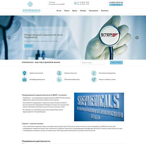 Створення і розробка корпоративного сайту для медичного центру