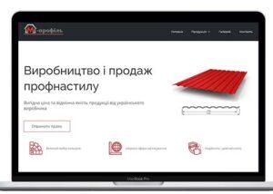 Сайт для компанії М-профіль