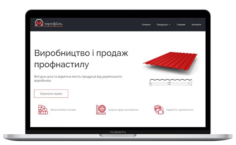 Розробка корпоративного сайту для компанії-виробника металопрофілю