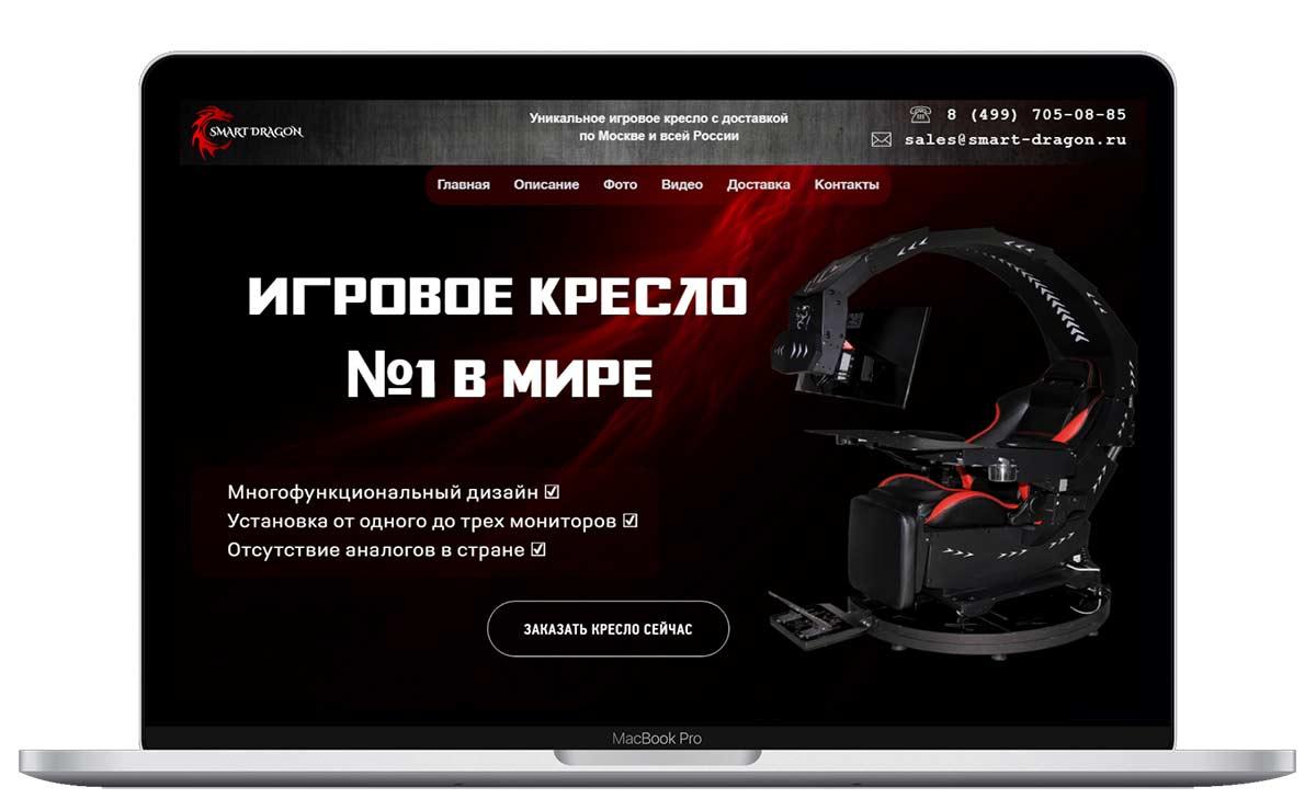 Розробка лендінгу для продажу геймерського крісла