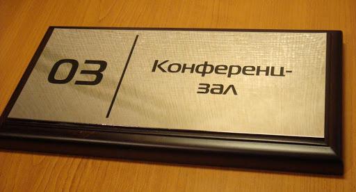 Таблички для офісу