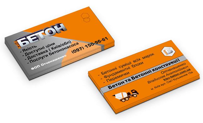 Розробка візиток для постачальника бетонних сумішей