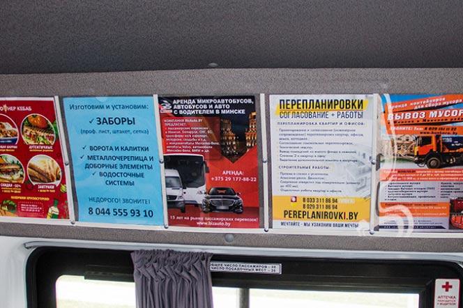 Реклама в автотранспорті
